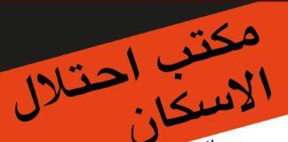 okpuas árabe